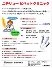 20190829-30_nichiryo-pipet